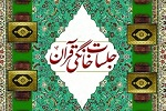 طلوع فجر قرآن در خانههای اهالی دهاقانی
