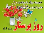 ولادت حضرت زینب ( س) و روز پرستار بر پرستاران زحمت کش شهرستان دهاقان مبارک باد