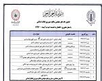 چهلمین-سالگرد-پیروزی-انقلاب-اسلامی-دهاقان
