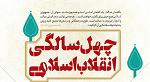 جشن انقلاب چهل بهار در شهرستان دهاقان برگزار شد