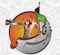 پیام تبریک مدیر پایگاه قرآنی شهرستان دهاقان به مناسبت فرارسیدن چهلمین سالگرد پیروزی انقلاب اسلامی دهه مبارک فجر