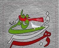 چهلمین سالگرد پیروزی انقلاب اسلامی دهه مبارک فجر