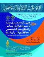مهلت ثبت نام در آزمون اعطای مدرک تخصصی به حفاظ قرآن تمدید شد
