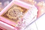 ثبت نام چهل و دومین دوره مسابقات سراسری قرآن اوقاف در دهاقان