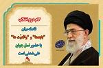 ستاد مردمی جبهه فرهنگی انقلاب اسلامی دهاقان