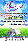 محفل انس باقرآن توسط کمیته قرآنی چهلمین سالگرد پیروزی انقلاب اسلامی در دهاقان برگزار می شود