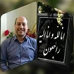 مدیر پایگاه قرآنی شهرستان دهاقان درگذشت برادر سردار دهقان را تسلیت گفت