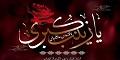 پیام تسلیت پایگاه قرآنی شهرستان دهاقان به مناسبت سالروز وفات حضرت زینب (س)