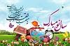 اصفهان؛ میزبان ۱۰۰۰ رویداد فرهنگی در نوروز ۹۸