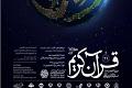 مسابقات قرآن بانوان شهرستان دهاقان