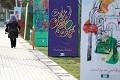 نصب ۳۰۰ المان نوروزی در کلانشهر اصفهان