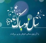 عید-نوروز-98-دهاقان