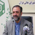 مسابقات بینالمللی قرآن به بخش مردمی واگذار شود