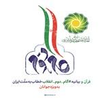 تشکیل کمیته «قرآن و گام دوم انقلاب» در اتحادیه تشکلهای قرآن و عترت کشور