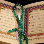 کرسی تلاوت اذانگاهی شورای عالی قرآن