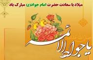 پیام تبریک مدیر پایگاه قرآنی شهرستان دهاقان به مناسبت فرارسیدن میلاد حضرت امام جواد(ع)