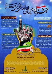 برگزاری جشنواره فضای مجازی انقلاب اسلامی