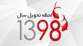 شعار-سال-98