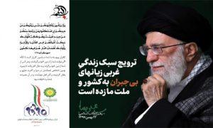 تحلیل قرآنی بخشی از بیانیه گام دوم انقلاب در مورد تهاجم فرهنگی و ترویج سبک زندگی غربی