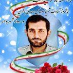 پیام تبریک مدیر پایگاه قرآنی شهرستان دهاقان به مناسبت روز شهردار