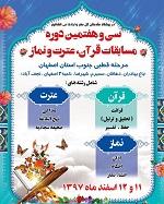 شهرستان دهاقان دو روز میزبان فعالان قرآنی منطقه جنوب استان اصفهان خواهد بود