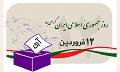 12 فروردین روز جمهوری اسلامی ایران دهاقان