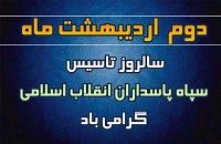 پیام تبریک سید امیر حجازی سالروز تاسیس سپاه پاسداران انقلاب اسلامی