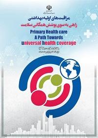 """هفته سلامت با شعار""""مراقبتهای اولیه بهداشتی راهی به سوی پوشش همگانی سلامت در دهاقان"""