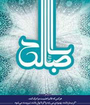 میلاد مهدی(عج)، تصنیف سرخ ترانه های انتظار، بر جامعه بزرگ قرآنی و مردم مومن و متدین دهاقانی مبارک