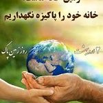 روز زمین پاک دهاقان