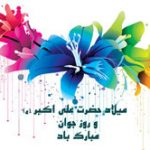ولادت حضرت علی اکبر و روز جوان شهرستان دهاقان