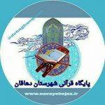 شهرستان-دهاقان