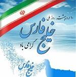 روز ملی خلیج فارس/پایگاه قرآنی دهاقان