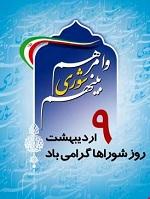 شورای اسلامی شهر دهاقان