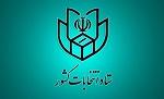 انتخابات يازدهمين دوره مجلس شوراي اسلامي دهاقان