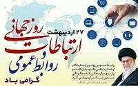روز ملی ارتباطات و روابط عمومی دهاقان