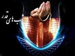 لیالی قدر و ایام شهادت مولی الموحدین حضرت علی علیه السلام دهاقان