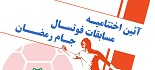 اختتامیه مسابقات فوتسال جام رمضان شهرستان دهاقان