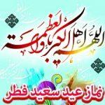 نماز عید سعید فطر دهاقان