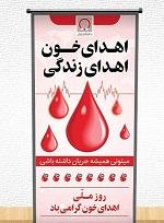 روز ملی اهدای خون و سالروز تاسیس سازمان انتقال خون در دهاقان