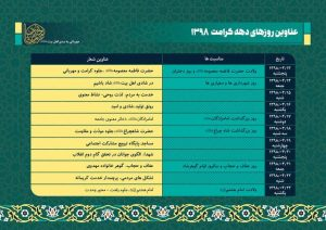 شعار دهه کرامت ۹۸ شهرستان دهاقان
