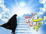 روز ملی عفاف و حجاب دهاقان