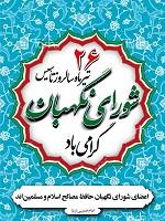 دفتر نظارت و بازرسی بر انتخابات شهرستان دهاقان
