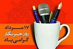 پیام تبریک سید امیر حجازی به مناسبت فرارسیدن روز خبرنگار دهاقان