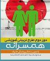 طرح تربیتی آموزشی همسرانه در دهاقان