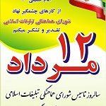 سی و نهمین سالگرد تأسیس شورای هماهنگی تبلیغات اسلامی در دهاقان