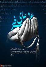 طنین روح بخش دعای عرفه در دهاقان