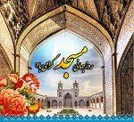 روز جهانی مسجد دهاقان