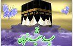 اقامه نماز باشکوه عید سعید قربان در دهاقان