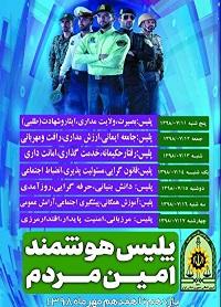 روز شمار هفته نیروی انتظامی باشعار پلیس هوشمند، امین مردم دهاقان